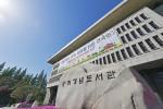 건국대학교가 고교교육 기여대학 지원사업에 선정됐다