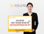 KB손해보험이 서울시 청년실업 해소를 위한 SIB사업에 참여한다