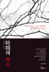 도서출판 행복에너지가 출간한 홍석기 자전적 소설 '시간의 복수' 표지