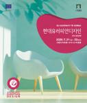 현대 유러피언 디자인 전시상담회 포스터