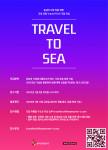 한국관광공사 글로벌 챌린지 홍보 포스터