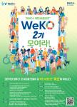 KOICA 서포터즈 2기 모집 포스터