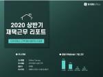 그룹웨어 다우오피스 2020 상반기 재택근무 리포트