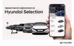 현대자동차가 차량 구독 프로그램 현대 셀렉션 서비스를 확대한다