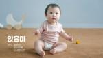 시디즈가 아기 의자 신제품 몰티의 TV 광고 앉음마 의자를 공개했다