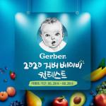 거버가 2020 거버 베이비 컨테스트를 개최한다