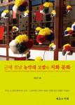 근대 전남 농악대 고깔과 지화 문화 책 표지