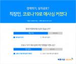 벼룩시장구인구직이 직장인 599명을 대상으로 설문조사를 실시한 결과 10명 중 7명인 70.1%가 '현재 직장에 애사심이 있다'고 답했다