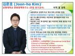 김준호 교수 이력 및 경력