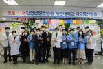 글로벌케어가 코로나19에 대응하는 대구동산병원 의료진을 격려하기 위한 100일 기념 행사를 열었다