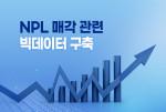 투게더펀딩이 NPL 매각 관련 빅데이터를 구축했다
