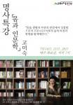 구립은평뉴타운도서관이 진행하는 2020 명사특강 '고미숙의 몸과 인문학' 안내 포스터