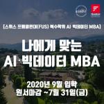 스위스 프랭클린대(FUS) 복수학위 AI 빅데이터 MBA, 2020년 9월 입학 원서 마감은 7월 31일까지이다