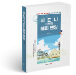 시드니 어쨌든 해피 엔딩, 윤석진 지음, 300쪽, 1만5800원
