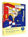 '생애최초주택구입 표류기' 표지