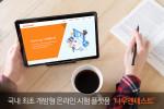엘림넷 출시한 개방형 온라인 시험 플랫폼 나우앤테스트