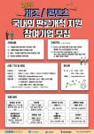 '제조/콘텐츠 국내외 판로개척 지원' 사업 모집 포스터