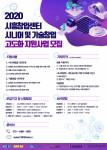 시흥창업센터가 추진하는 '2020년 시흥창업센터 시니어 및 기술창업 고도화 지원' 사업 안내 포스터