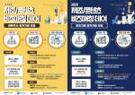 시흥창업센터 '제조·콘텐츠 기업 비즈매칭 데이' 모집 안내 포스터