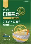 학여울역 세텍에서 열리는 2020 더골프쇼 in 서울강남 안내 포스터