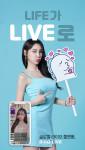 비고라이브 편의점 광고 모델 이벤트에 1위로 선정된 BJ 쥬비