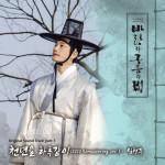 임형주가 부른 TV조선 드라마 '바람과 구름과 비' 2번째 OST 커버