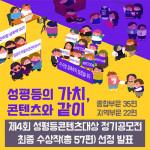 한국양성평등교육진흥원이 제4회 2020 성평등콘텐츠대상 정기 공모전 수상작을 발표했다