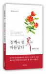임진이 시집 '절벽에 핀 꽃이 아름답다' 표지, 144페이지, 정가 1만원