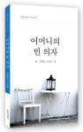 김태선 시조집 '어머니의 빈 의자' 표지