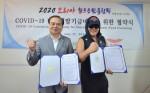 대한직장인체육회 어명수 회장과 김보성 레드엔젤 응원단 명예회장 겸 배우가 업무협약 후 기념 사진을 찍고 있다