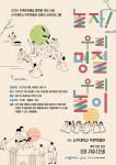 신구대학교 우촌박물관이 2020 지역문화예술 플랫폼 육성 사업의 일환으로 '놀자! 우리 명절 우리 놀이' 주제의 교육 프로그램을 진행한다