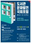 한국도서관협회가 도서관문화발전 국회포럼 출범식 및 토론회를 연다