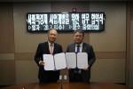 왼쪽부터 현진영 굿네이버스 글로벌 임팩트 대표와 유정배 대한석탄공사 사장이 사회적경제 개발 및 추진을 위한 업무협약을 진행했다