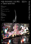 서울문화재단이 아모레퍼시픽, 한국무역협회와 함께 진행하는 서울미디어아트 프로젝트 안내 포스터