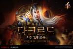 웹젠이 뮤 이그니션2 신규 캐릭터 다크로드 사전예약을 시작한다