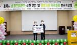 왼쪽부터 박준배 김제시장, 송기정 생명보험사회공헌재단 상임이사가 농약안전보관함을 전달하고 기념촬영을 하고 있다