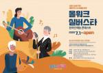 올워크가 온라인 예능 콘테스트 '올워크실버스타'를 개최한다
