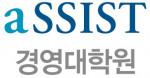 aSSIST 경영대학원 로고
