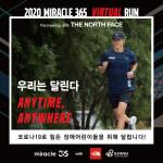 노스페이스가 달리면서 기부하는 착한 러닝 2020 미라클 365 버추얼 런을 공식 후원한다