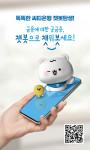 한국씨티은행이 쉽고 안전한 언택트 금융생활을 위한 AI 챗봇을 선보였다