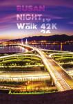 2020 부산나이트워크42K 홍보 포스터