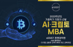 aSSIST 경영대학원이 경영대학원 최초로 인공지능과 블록체인을 함께 전공할 수 있는 AI·크립토 MBA 석사학위 과정을 신설했다