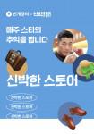 취향 기반 중고 거래 플랫폼 번개장터가 김동현의 신박한 정리템을 선착순 판매한다