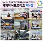 사회참여프로젝트 청·정 발대식