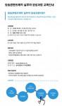 서울시중부기술교육원 공동훈련센터가 '방송콘텐츠 제작 실무자 양성과정'을 통해 방송 분야 취업 예정자를 모집한다