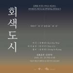 '회색도시' 포스터