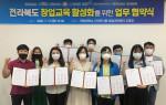 한국농수산대학이 최근 전북 지역 내 청년 창업교육 활성화를 위해 전북권 8개 대학과 업무 협약을 체결했다
