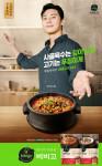CJ제일제당 비비고 국물요리 지면 광고