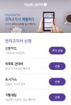 신한카드가 행정안전부와 지방세 전자고지·납부 서비스 전국 확대를 위한 업무협약을 체결했다