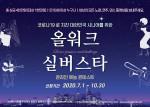 시니어 무료 구인구직 포털 올워크가 '올워크 실버스타' 예능 콘테스트 예선 참가 신청자를 모집한다